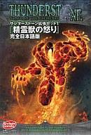 【中古】ボードゲーム サンダーストーン 拡張セット1 精霊獣の怒り 完全日本語版 (Thunderstone: Wrath of the Elements)