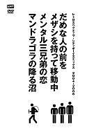 【中古】その他DVD シティボーイズ/レトロスペクティヴ・シティボーイズミックス 2004-2006