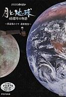 新作 大人気 中古 その他DVD 全商品オープニング価格 月と地球 最新報告~ ~探査機かぐや 46億年の物語