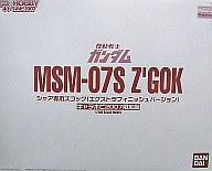 【中古】プラモデル 1/100 MG MSM-07S シャア専用ズゴック エクストラフィニッシュVer.「機動戦士ガンダム」