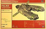 【中古】プラモデル 1/20 反重力装甲戦闘機 Pkf.85 ファルケ エクサイマー レーザーガン装備 「Ma.K. マシーネンクリーガー」