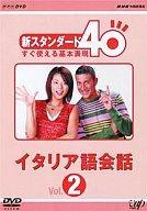 中古 送料無料 その他DVD 教養 お値打ち価格で イタリア語会話 2