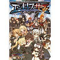 【中古】ボードゲーム エンドレスサマー (エンゼルギア The 2nd Edition/サプリメント)
