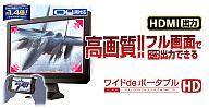 【中古】PSPハード ワイド de ポータブル HD (PSPgo/2000/3000用)