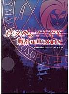 【中古】ボードゲーム 真・女神転生TRPG 魔都東京200X