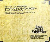 【おすすめ】 【中古】その他CD ジーザス・クライスト・スーパースター☆オリジナル東京キャスト盤, Sneeze:825238a4 --- canoncity.azurewebsites.net