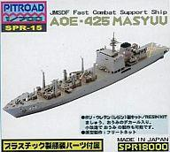【中古】プラモデル 1/700 海上自衛隊 補給艦 AOE-425 ましゅう 「SPRシリーズ」 [SPR15]