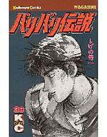 【中古】少年コミック バリバリ伝説 全38巻セット / しげの秀一【中古】afb