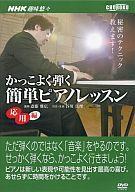 中古 その他DVD 大人気 趣味悠々 在庫あり かっこよく弾く簡単ピアノレッスン 応用編