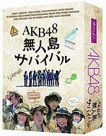 中古 その他DVD AKB48 無人島サバイバル 売れ筋 販売実績No.1