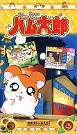 【中古】アニメ VHS とっとこハム太郎4