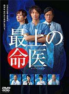 【中古】国内TVドラマDVD 最上の命医 DVD-BOX