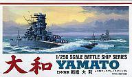 【中古】プラモデル 1/250 日本海軍 戦艦 大和 [A625]