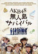 中古 その他DVD AKB48 無人島サバイバル 上等 セール開催中最短即日発送 生写真欠け