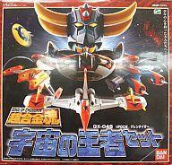 【中古】フィギュア 超合金魂 GX-04S 宇宙の王者セット 「UFOロボ グレンダイザー」