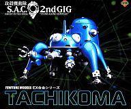 【中古】フィギュア タチコマ EX合金 タチコマ GIG」 「攻殻機動隊S.A.C.2nd GIG」, field cosme:9a6d58f9 --- sunward.msk.ru