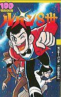 【中古】少年コミック ルパン8世(1) / おりはるこん