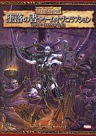 【中古】ボードゲーム 堕落の書:トゥーム・オヴ・コラプション (ウォーハンマーRPG/サプリメント)