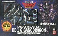 【エントリーでポイント最大19倍!(5月16日01:59まで!)】【中古】おもちゃ DE-1 ギガノドラゴン 「ダイノゾーン」 プログレスチェンジシリーズ CGビデオ『逆襲!!ギガノドラゴン』付き