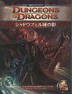 【中古】ボードゲーム シャドウフェル城の影 (ダンジョンズ&ドラゴンズ 第4版/シナリオ)