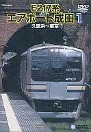 中古 その他DVD 人気の製品 鉄道 1 E217系エアポート成田 ☆最安値に挑戦