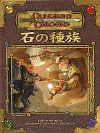 【中古】ボードゲーム 石の種族 (Dungeons&Dragons 第3.5版/サプリメント)