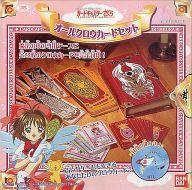 【中古】おもちゃ オールクロウカードセット 「カードキャプターさくら」