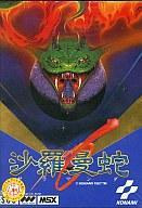 【エントリーでポイント最大27倍!(6月1日限定!)】【中古】MSX カートリッジROMソフト 沙羅曼蛇