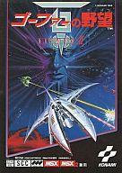 【中古】MSX/MSX2 カートリッジROMソフト ゴーファーの野望 エピソード2