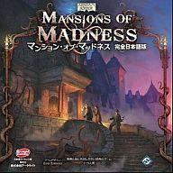 【中古】ボードゲーム マンション・オブ・マッドネス 完全日本語版 (Mansions of Madness)【タイムセール】