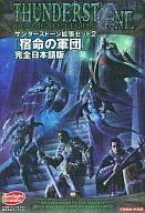 【中古】ボードゲーム サンダーストーン 拡張セット2 宿命の軍団 完全日本語版 (Thunderstone - Doomgate Legion)