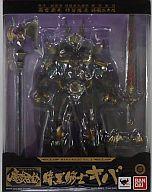 【中古】フィギュア 魔戒可動 暗黒騎士キバ 「牙狼<GARO>」【タイムセール】