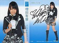 【中古】アイドル(AKB48・SKE48)/AKB48 トレーディングコレクション SP46S : 増田有華(直筆サイン入り)(/120)/AKB48 トレーディングコレクション