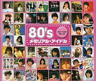 【中古】邦楽CD オムニバス / 80'Sメモリアル・アイドル ファーストキッス