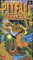 【中古】スーパーファミコンソフト ピットフォール マヤの大冒険