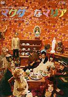 【中古】その他DVD マリア・マグダレーナ来日公演 マグダラなマリア~マリアさんのMad Apple Tea Party~[通常盤]