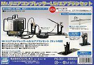 【中古】塗料・工具 Mr.リニアコンプレッサーL5/エアブラシセット [PS-301]