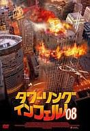 中古 洋画DVD タワーリング '07独 通販 激安◆ インフェルノ'08 メーカー直売