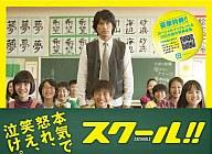 【中古】国内TVドラマDVD スクール!! DVD-BOX