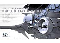 【中古】プラモデル 1/144 HGUC RX-78GP03 デンドロビウム 「機動戦士ガンダム0083 STARDUST MEMORY」 [0107985]