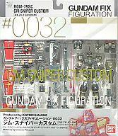 【中古】フィギュア RGM-79SC ジム・スナイパーカスタム GUNDAM FIX FIGURATION #0032 「機動戦士ガンダムMSV」【タイムセール】