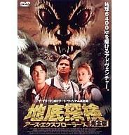 中古 洋画DVD 地底探検 パイオニア '00米 完全版 再再販 発売モデル