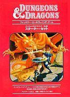 【中古】ボードゲーム Dungeons&Dragons 第4版 スターター・セット