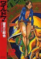 【中古】B6コミック ワイルド7(愛蔵版) 全12巻セット / 望月三起也【中古】afb