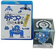 【中古】アニメBlu-ray Disc 攻殻機動隊S.A.C タチコマな日々大全集 ぜんぶいり!