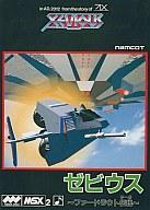【中古】MSX2 カートリッジROMソフト ゼビウス-ファードラウト伝説-
