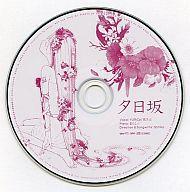 【送料無料】【smtb-u】 【中古】アニメ系CD YURiCa/花たん / 夕日坂