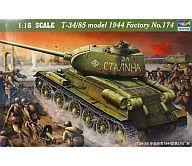 【中古】プラモデル 1/16 AFV T-34/85 中戦車 1944年型 No.174 [00904]