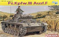 【中古】プラモデル 1/35 Pz.Kpfw. III Ausf.F -III号戦車 F型- 「'39-'45 SERIES」 [6632]
