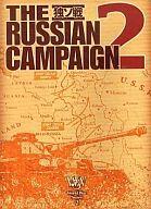 【エントリーでポイント10倍!(9月11日01:59まで!)】【新品】シミュレーションゲーム ワールド・ウォー・シリーズ第2号 独ソ戦2-THE RUSSIAN CAMPAIGN 2-